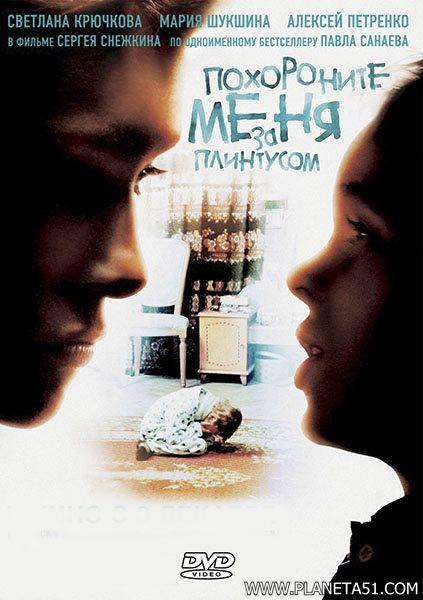 Похороните меня за плинтусом (2008/DVDRip)