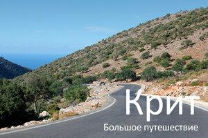 Большое Критское путешествие
