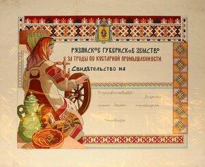 Наградное свидетельство - Рязанское губернское земство За труды по кустарной промышленности