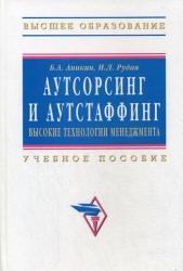 Книга Аутсорсинг и аутстаффинг, Высокие технологии менеджмента, Аникин Б.А., Рудая И.Л., 2009