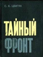 Книга Тайный фронт (О подрывной деятельности империализма против СССР и бдительности советских людей)