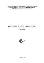 Книга Вопросы археологии Поволжья. Вып. 5.
