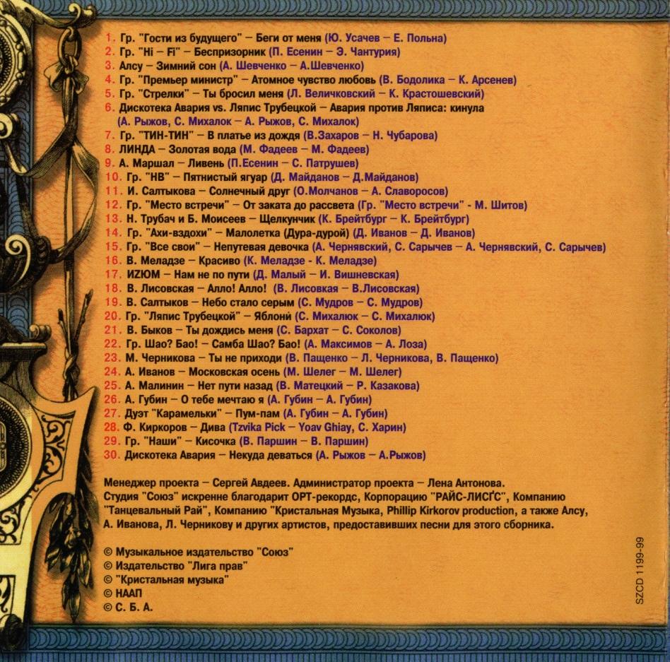 Щелкунчик boris moiseev japanese songs sound of japan