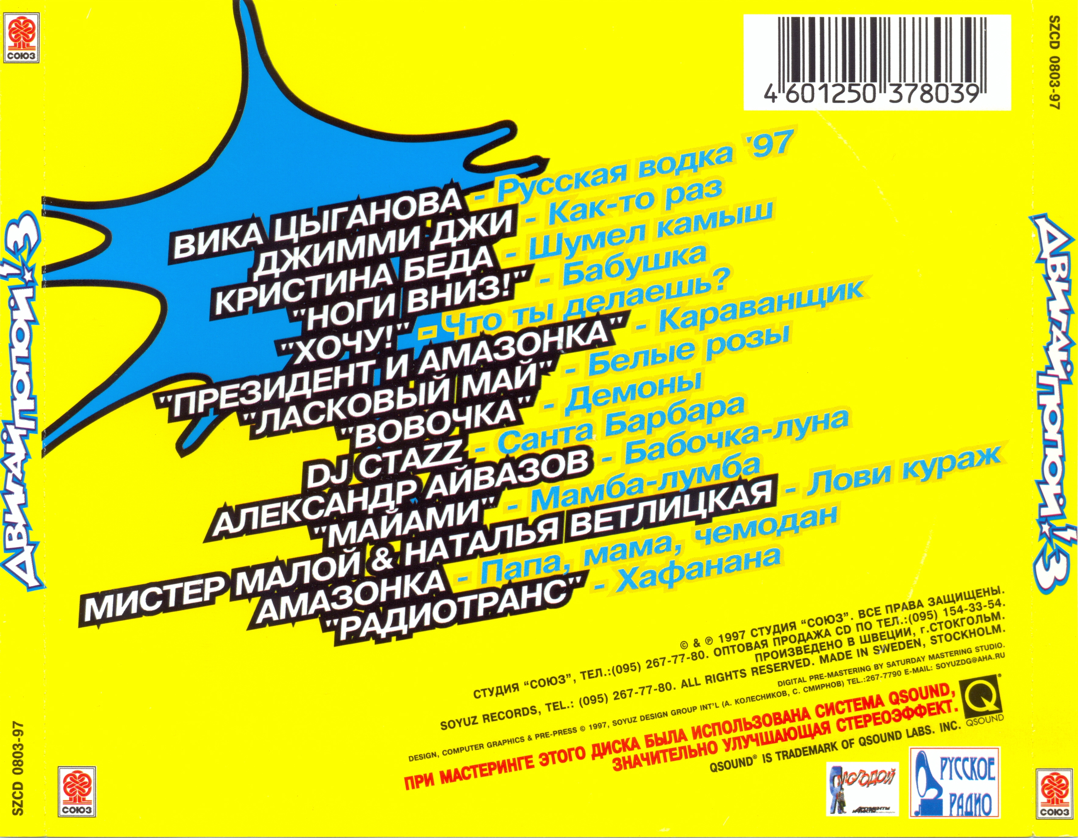 dvigay-popoy-skachat-besplatno