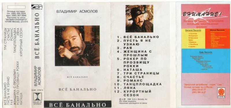 Images of владимир асмолов
