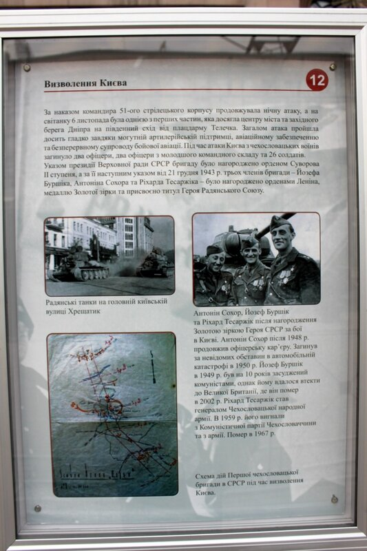 Чехи освобождали Киев