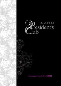 блокнот президентский клуб