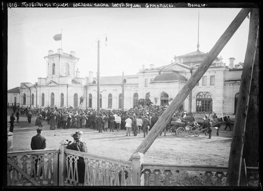 Проводы на красноярском вокзале члена Госдумы Ермолаева
