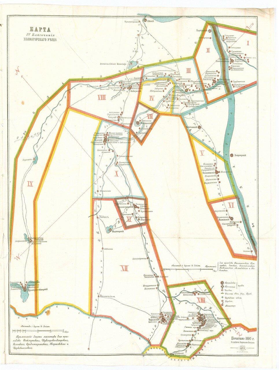 Холмогорский уезд, IV благочиние