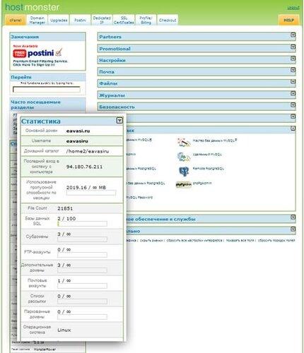 Панель управления hostmonster