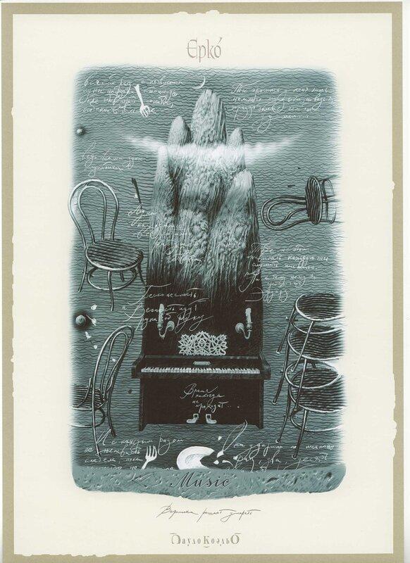 Владислав ерко иллюстрации к книгам
