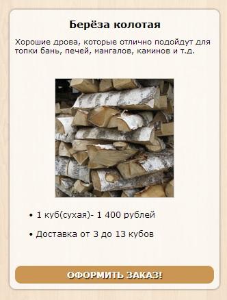 Берёзовые дрова.jpg