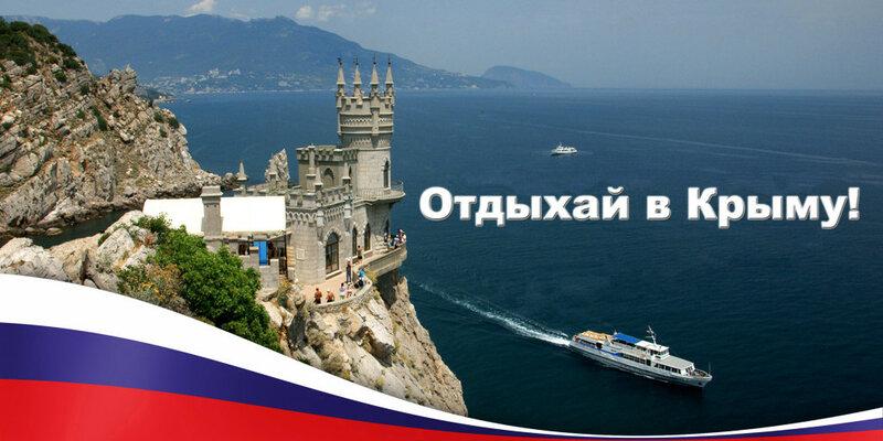 Отдыхай в Крыму.jpg