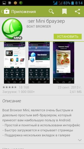 Boat Browser Mini (на Маркете)