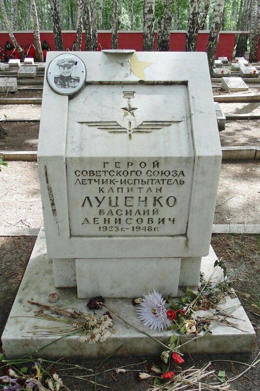 Герой СССР В. Д. Луценко