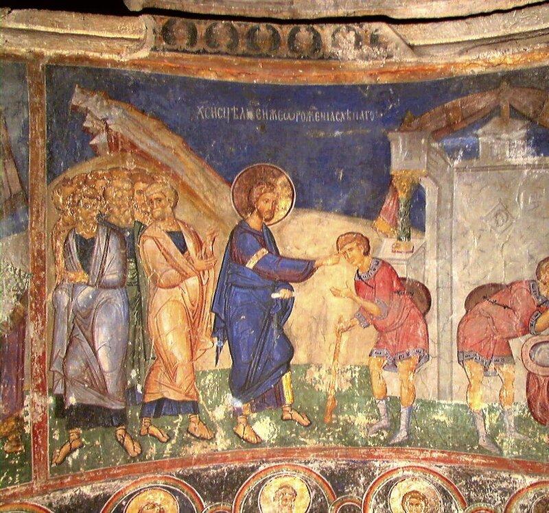 Исцеление слепорождённого. Фреска церкви Вознесения Господня в монастыре Раваница, Сербия. 1380-е годы.