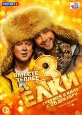 Ёлки 3 (2013/Blu-Ray/BD-Remux/BDRip/HDRip)