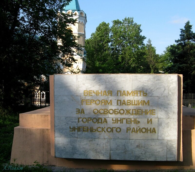 Унгены - храм Александра Невского и Мемориал.JPG