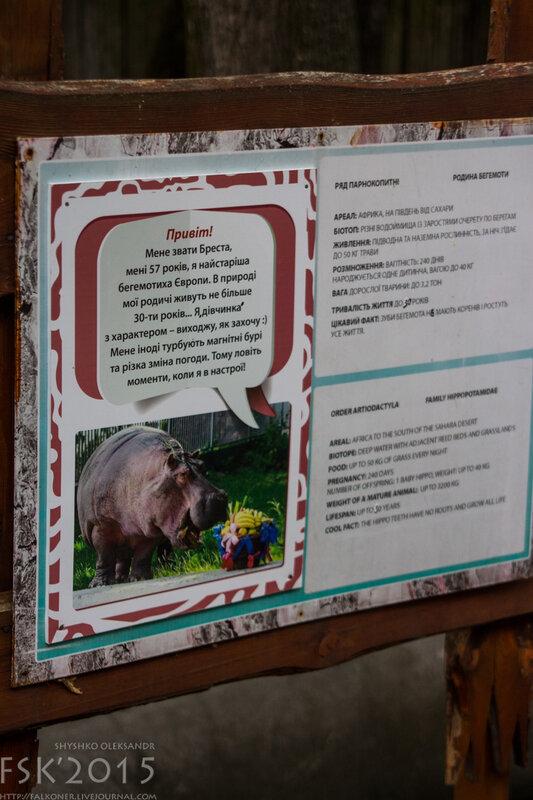 kyiv_zoo-36.jpg