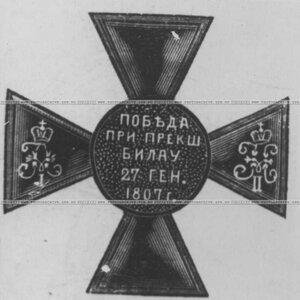 Нагрудный знак полка.