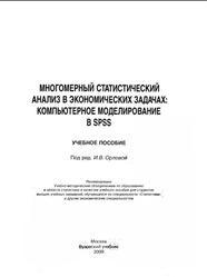 Книга Многомерный статистический анализ в экономических задачах, Компьютерное моделирование в SPSS, Орлова И.В., 2009