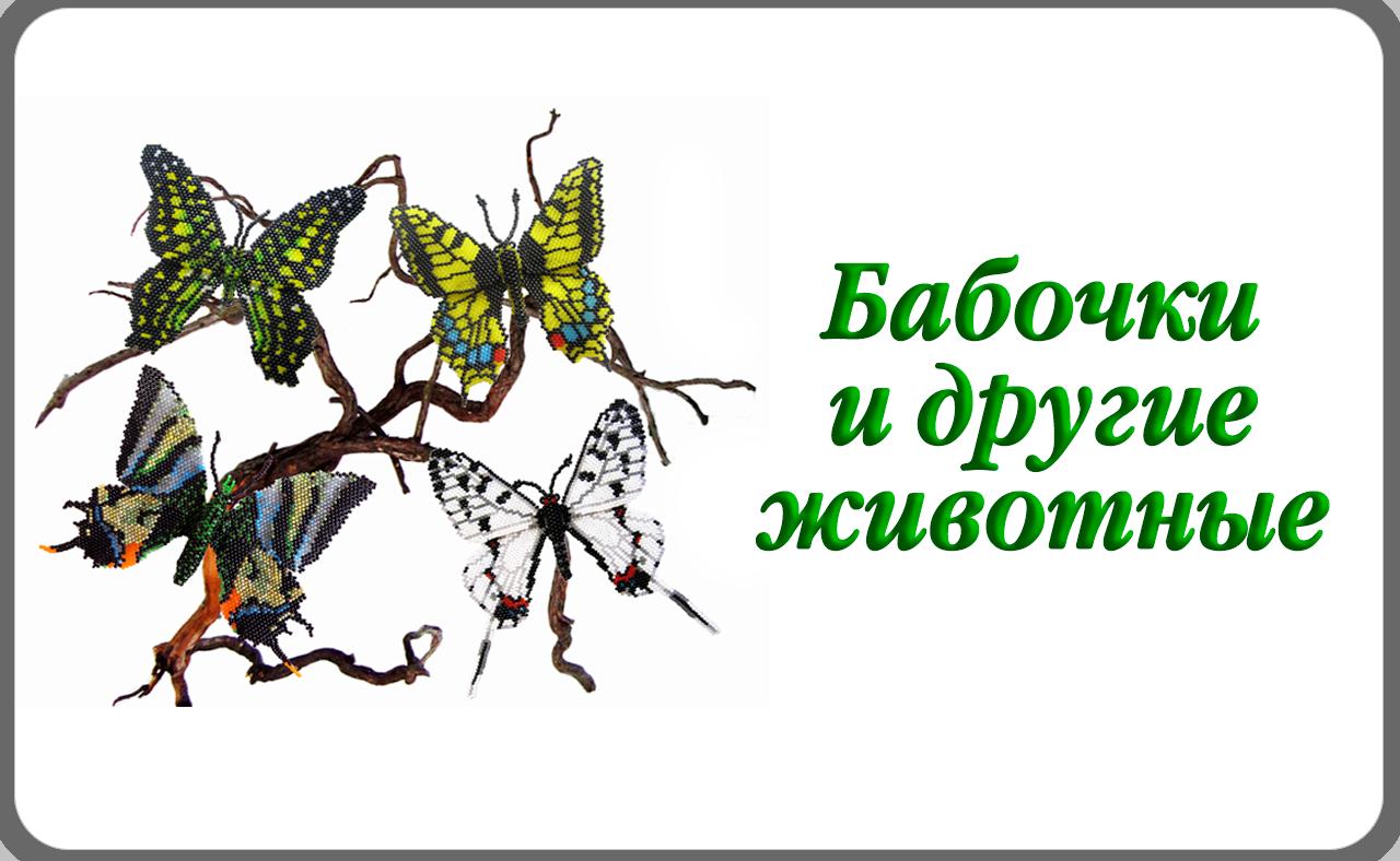 babochki_iz_bisera