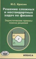 Книга Решение сложных и нестандартных задач по физике, эвристические приемы поиска решений, Красин M.X., 2009