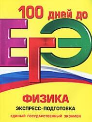 ЕГЭ. Физика. Экспресс-подготовка. Бальва О.П., Немченко К.Э. 2011