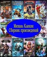 Книга Михаил Кликин. Сборник произведений (2000 – 2009) FB2, RTF, PDF