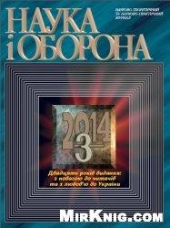 Наука і оборона №3 2014