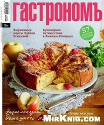 Журнал Гастрономъ №9 2015