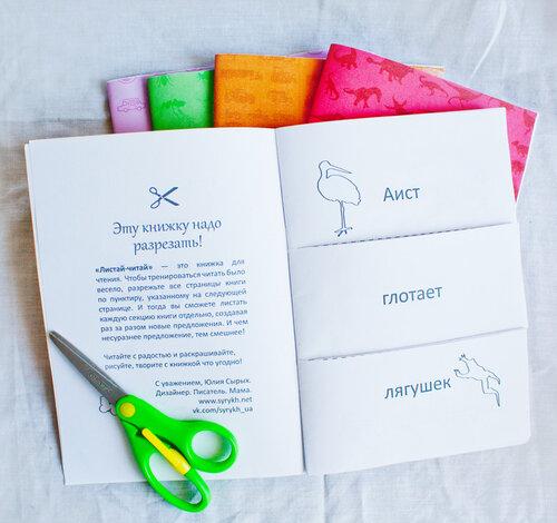 книги серии листай-читай