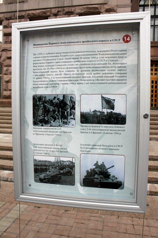 Стенд чешской выставки