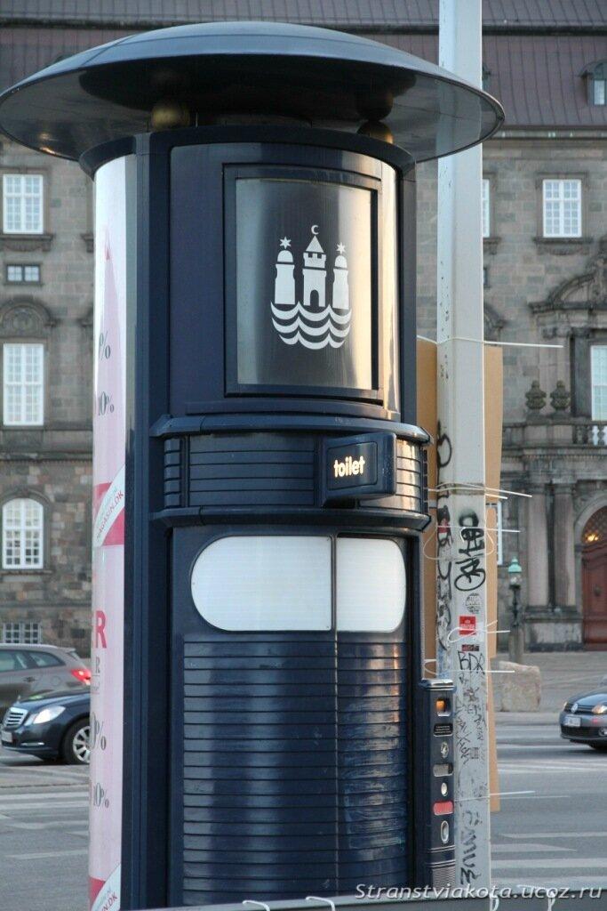 Уличный туалет в Копенгагене