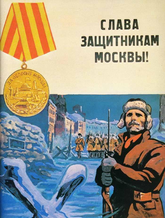 Слава защитникам Москвы
