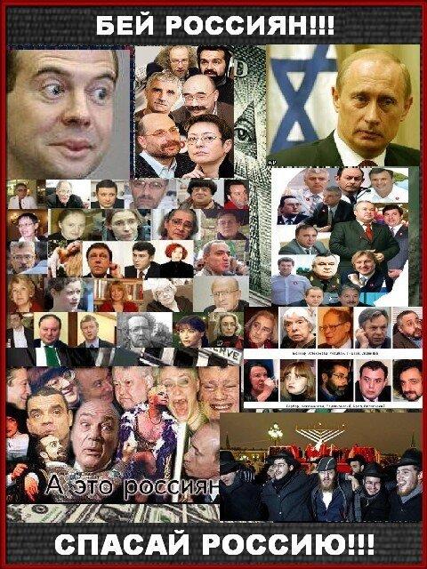 бей россиян,спасай россию.jpg