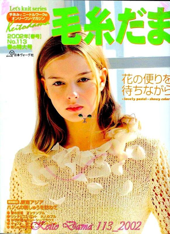 Keito Dama 113_2002
