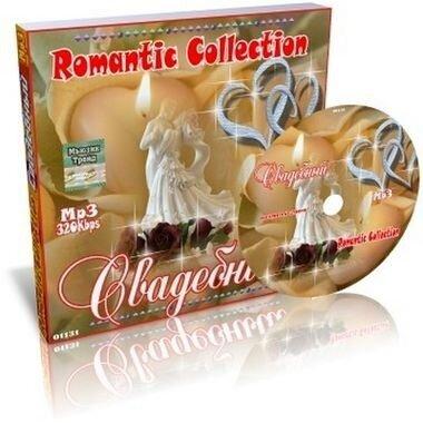 Песни на свадьбу: Romantic Collection