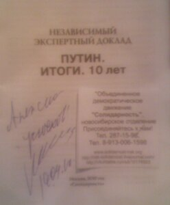 Немцов, Пыво...