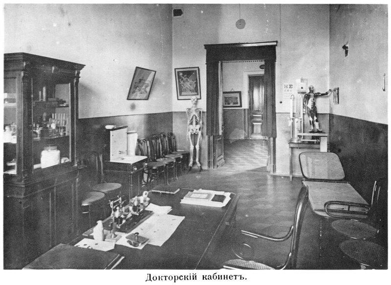 Докторскій кабинетъ.