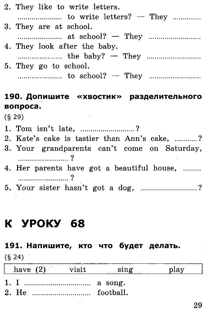 Решебник по английскому языку 5 класс грамматика барашкова не качать