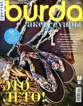 Журнал Бурда 2014