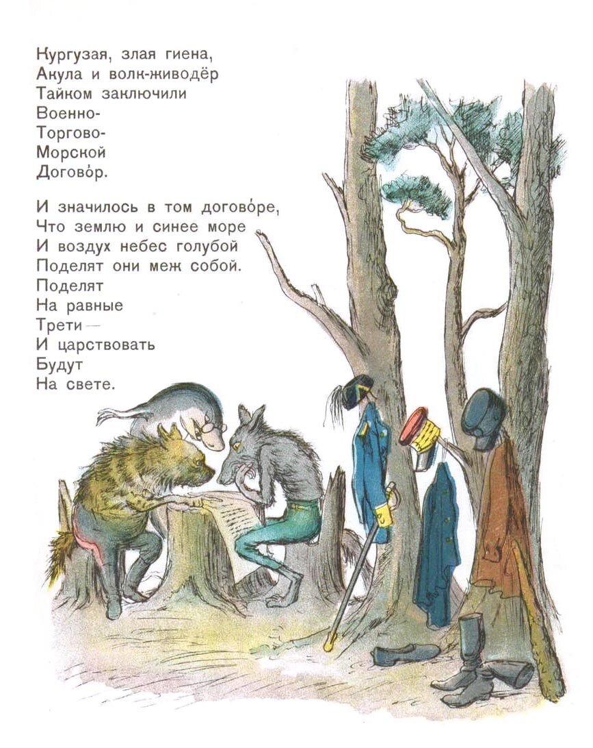 Гиена и волк