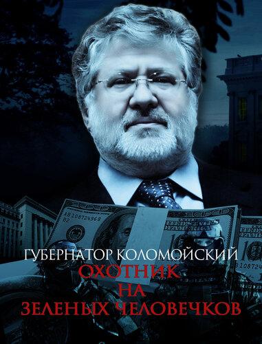 """Очередной раскол у луганских террористов: Болотов обвинил Козицина """"в связях с Нацгвардией"""" - Цензор.НЕТ 3375"""