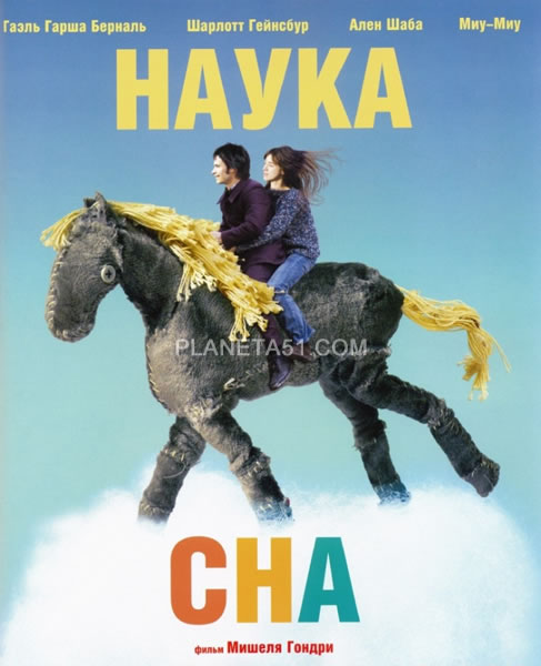 Наука сна / La science des rêves (2006/HDRip/BDRip) + AVC