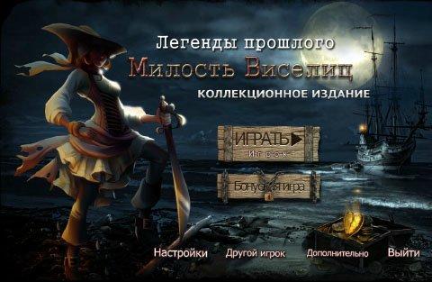 Легенды прошлого: Милость виселиц. Коллекционное издание | Legacy Tales: Mercy of the Gallows CE (Rus)