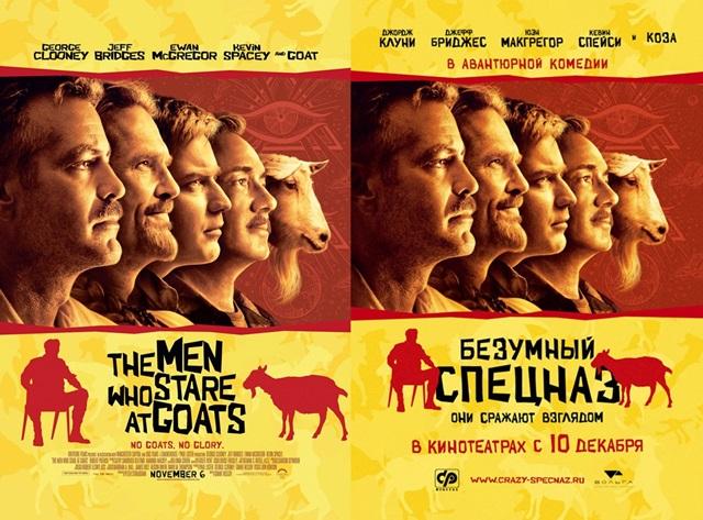 Трудности перевода кино