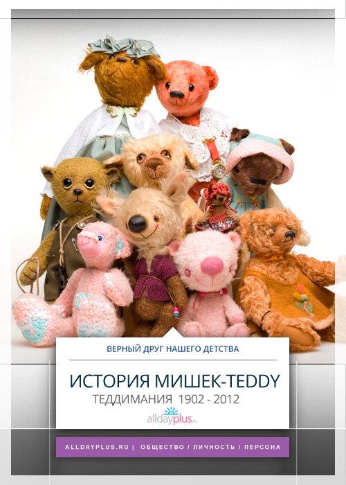 Теддимания. История мишек-Тедди с 1902 по 2012гг.