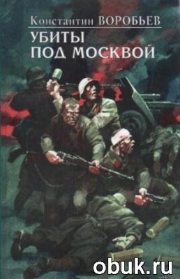 Книга Константин Воробьев - Убиты под Москвой (Аудиокнига)