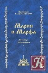 Книга Книга Мария и Марфа. Проповеди. Воспоминания. Том 1